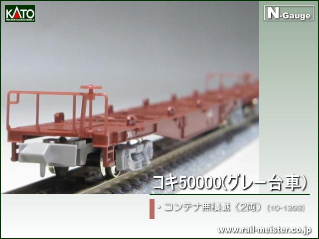 KATO コキ50000(グレー台車)コンテナ無積載 2両セット[10-1393]