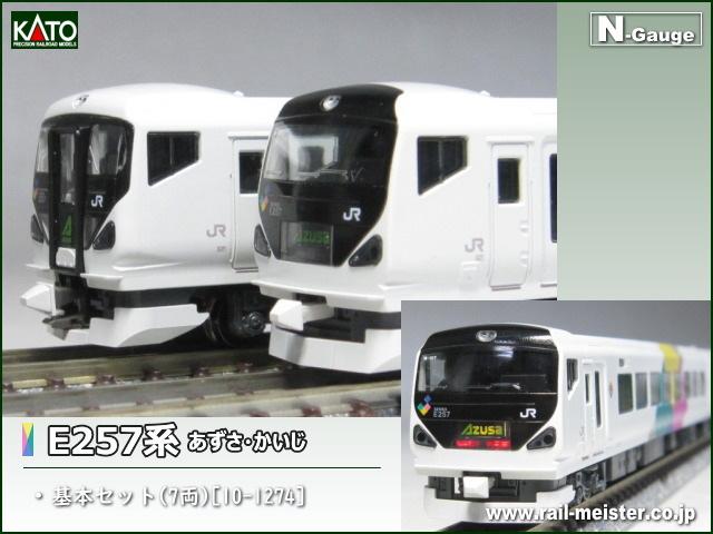 KATO E257系 あずさ・かいじ 基本セット(7両)[10-1274]