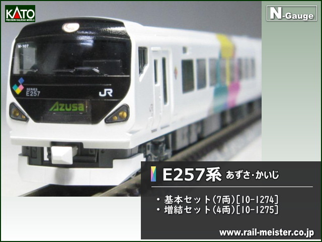 KATO E257系 あずさ・かいじ 基本(7両)+増結(4両) 11両組[10-1274/10-1275]