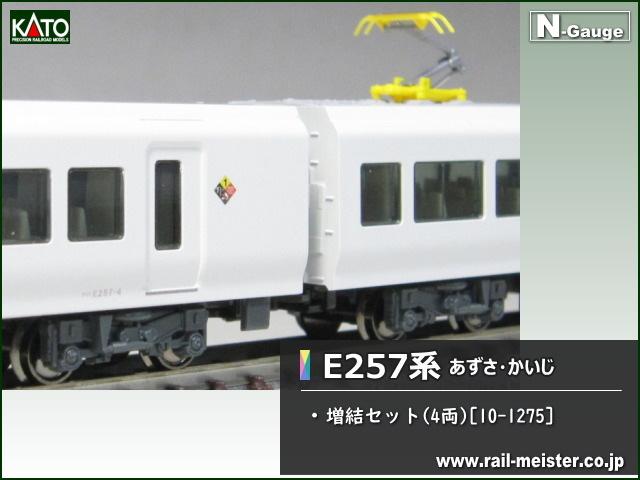 KATO E257系 あずさ・かいじ 増結セット(4両)[10-1275]