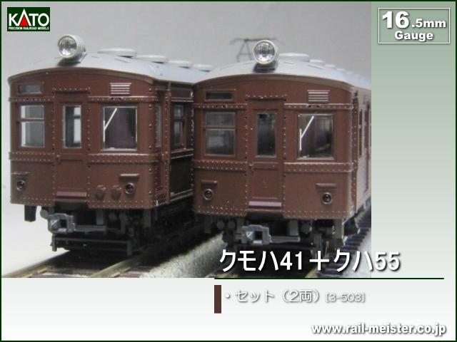 KATO クモハ41+クハ55 2両セット[3-503]