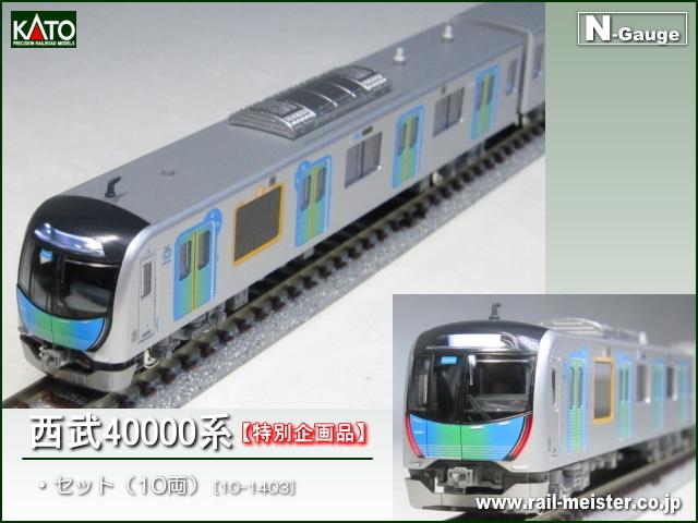 KATO 西武鉄道40000系 10両セット[特別企画品][10-1403]