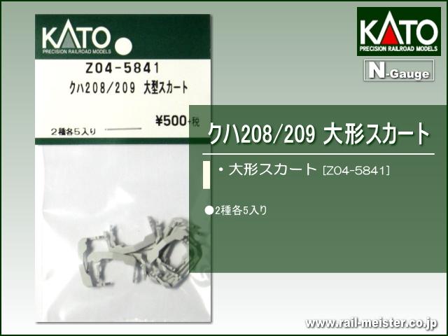 KATO クハ208/209 大型スカート 2種各5個入り[Z04-5841]