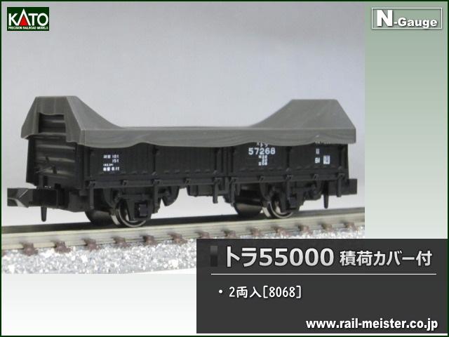 KATO トラ55000 積荷カバー付 2両入[8068]