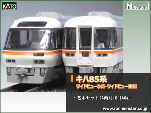 KATO キハ85系 ワイドビューひだ・ワイドビュー南紀 基本セット(4両)[10-1404]