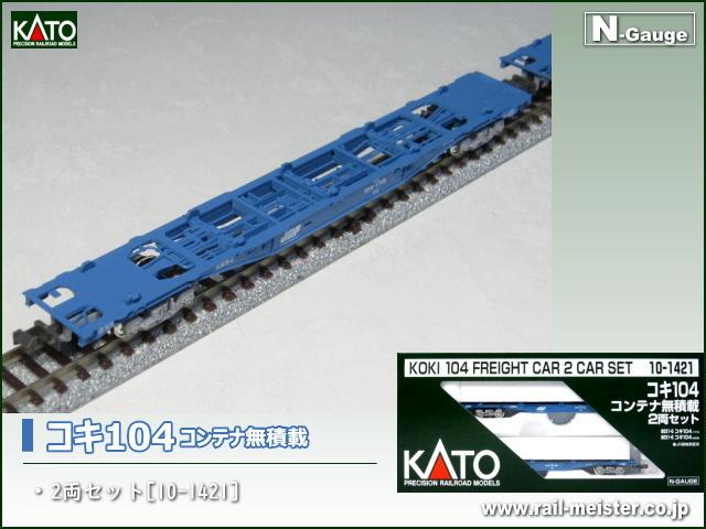 KATO コキ104 コンテナ無積載 2両セット[10-1421]