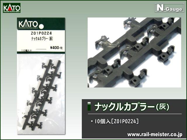 KATO ナックルカプラー(灰) 10個入[Z01P0224]