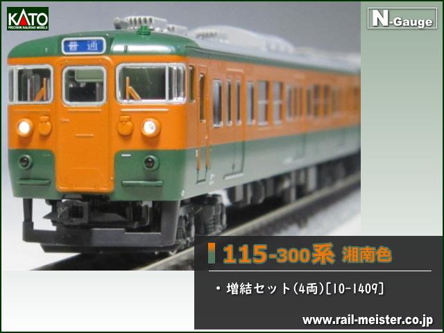 KATO 115系300番台 湘南色 増結セット(4両)[10-1409]