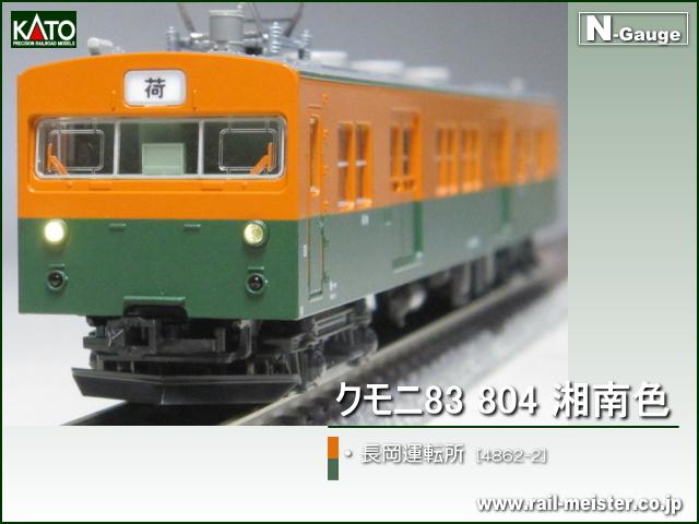 KATO クモニ83 804 湘南色(長岡運転所)[4862-2]