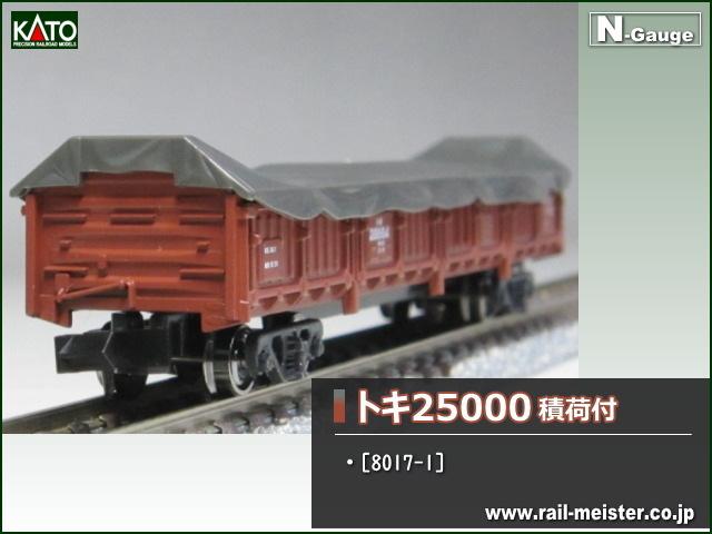 KATO トキ25000(積荷付)[8017-1]