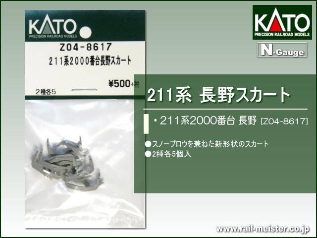KATO 211系2000番台 長野スカート(2種各5個入)[Z04-8617]