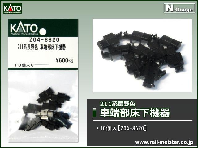 KATO 211系長野色 車端部床下機器(10個入)[Z04-8620]