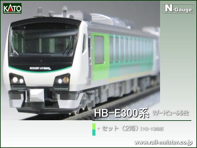 KATO HB-E300系 リゾートビューふるさと 2両セット[10-1368]