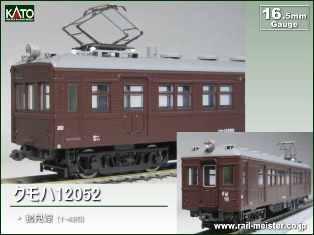 KATO クモハ12052 鶴見線[1-425]
