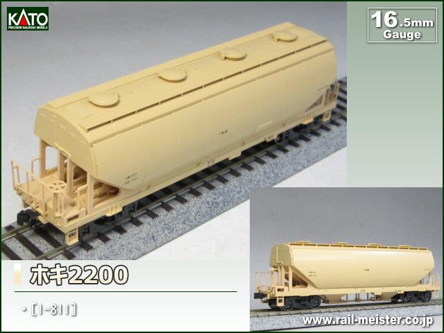 KATO ホキ2200[1-811]