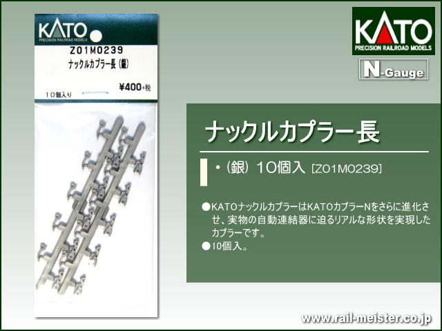 KATO ナックルカプラー長(銀) 10個入[Z01M0239]