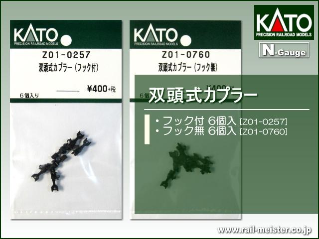 KATO 双頭式カプラー[Z01-0257/Z01-0760]