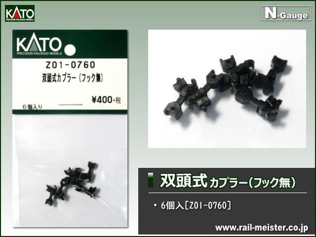 KATO 双頭式カプラー(フック無)[Z01-0760]