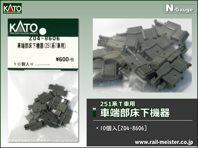 KATO 車端部床下機器(251系T車用)[Z04-8606]
