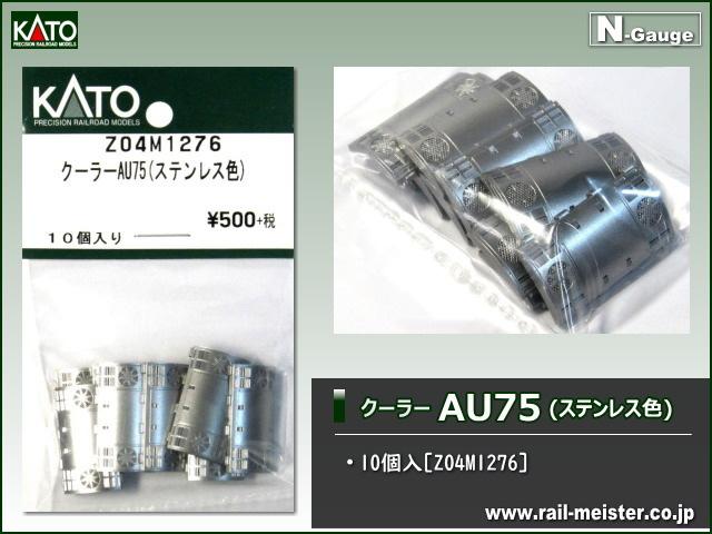 KATO クーラーAU75(ステンレス色) 10個入[Z04M1276]