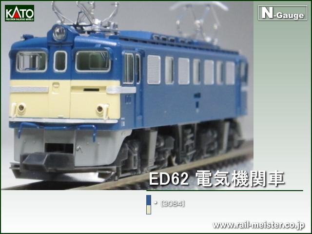 KATO ED62[3084]