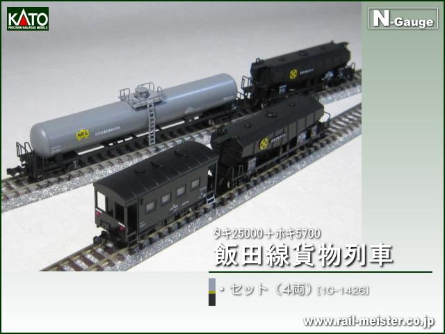 KATO タキ25000+ホキ5700 飯田線貨物列車 4両セット[10-1426]