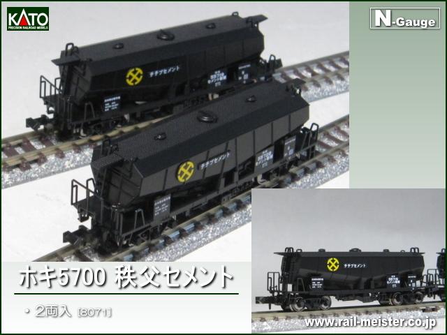 KATO ホキ5700 秩父セメント 2両入[8071]