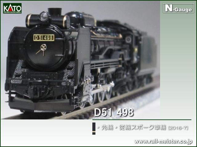 KATO D51 498[2016-7]