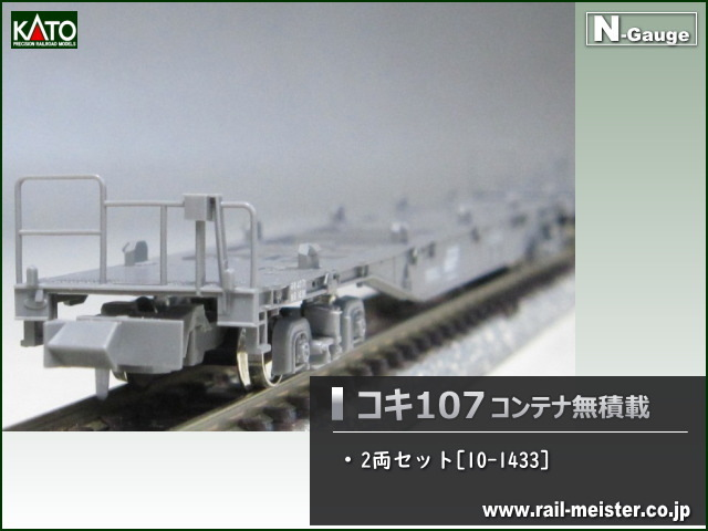 KATO コキ107 コンテナ無積載 2両セット[10-1433]