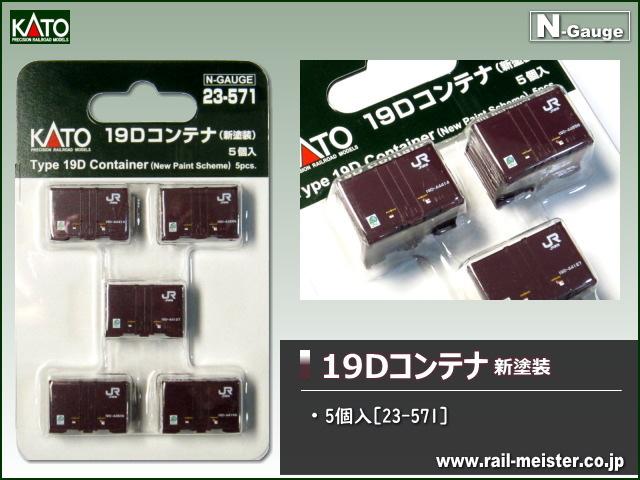 KATO 19Dコンテナ 新塗装 5個入[23-571]