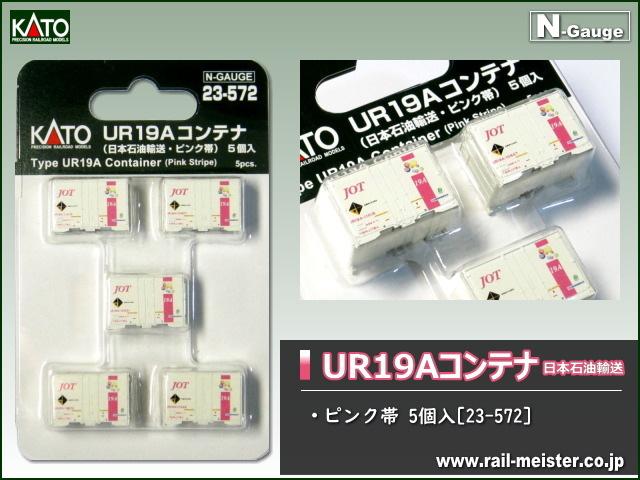 KATO UR19Aコンテナ 日本石油輸送・ピンク帯 5個入[23-572]