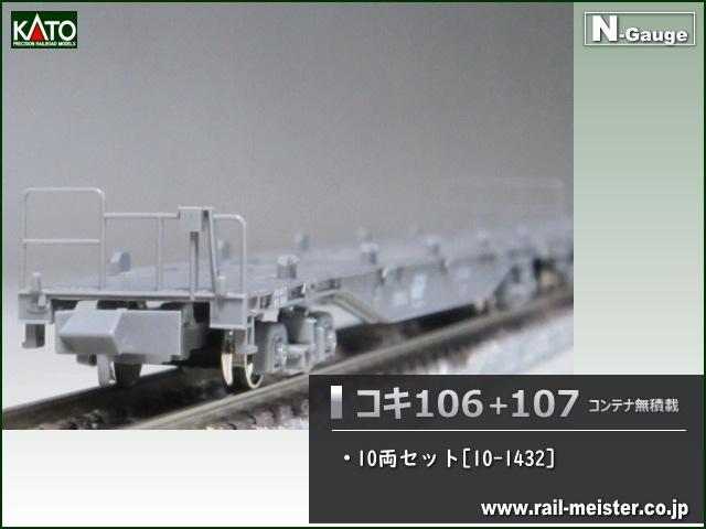 KATO コキ106+107 コンテナ無積載 10両セット[10-1432]