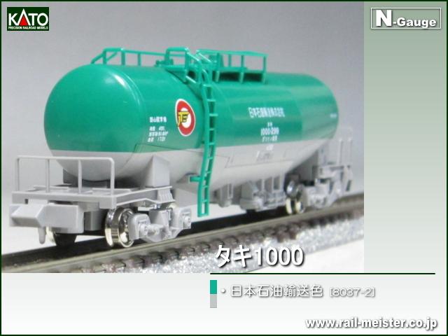 KATO タキ1000 日本石油輸送色[8037-2]