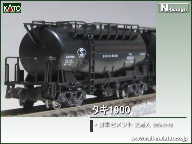 KATO タキ1900 日本セメント 2両入[8040-8]