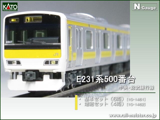 KATO E231系500番台 中央・総武緩行線 基本(6両)+増結(4両) 10両組[10-1462/10-1462]