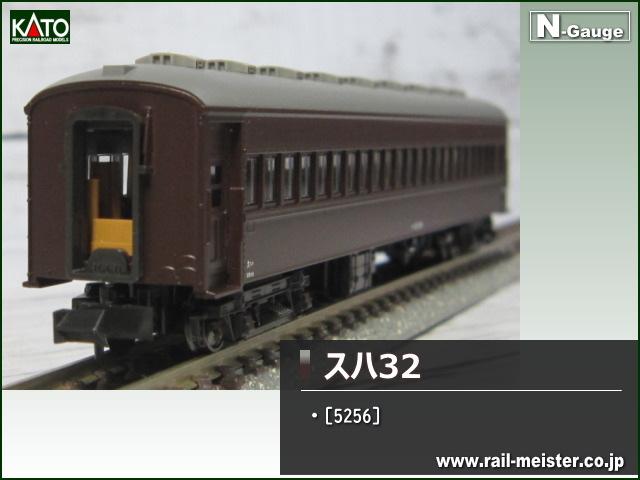 KATO スハ32系スハ32[5256]