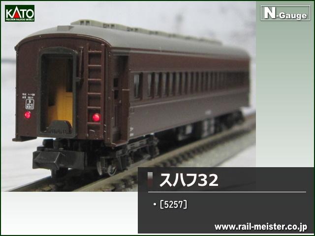 KATO スハ32系スハフ32[5257]