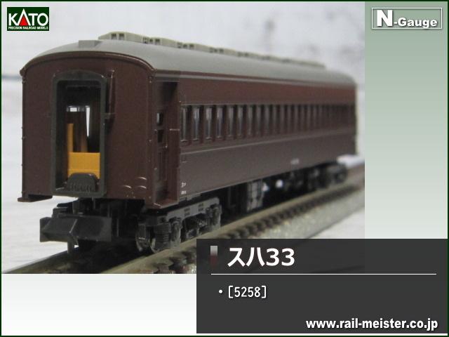 KATO スハ32系スハ33[5258]