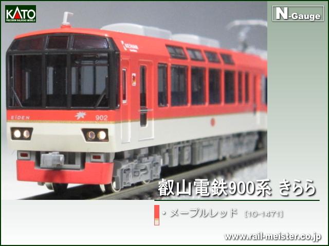 KATO 叡山電鉄900系 きらら(メープルレッド)[10-1471]
