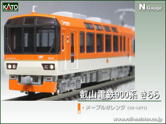 KATO 叡山電鉄900系 きらら(メープルオレンジ)[10-1472]