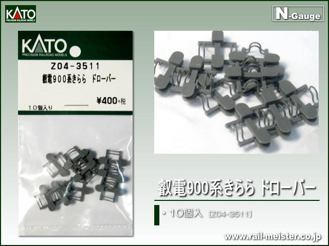 KATO 叡電900系きらら ドローバー(10個入)[Z04-3511]