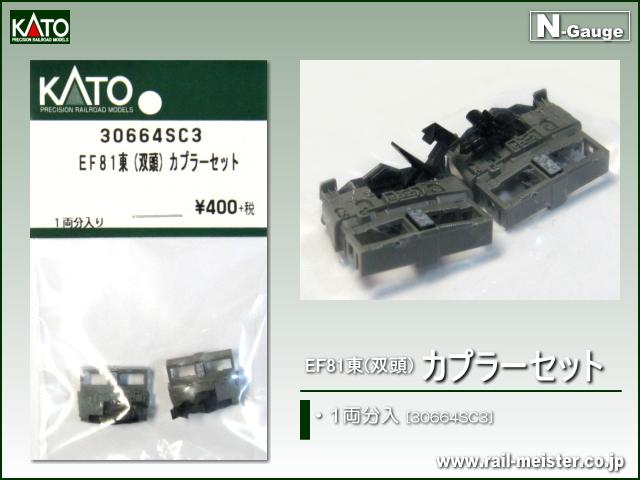 KATO EF81東(双頭) カプラーセット[30664SC3]