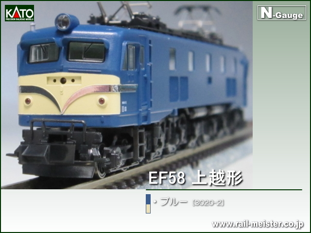 KATO EF58 上越形 ブルー[3020-2]