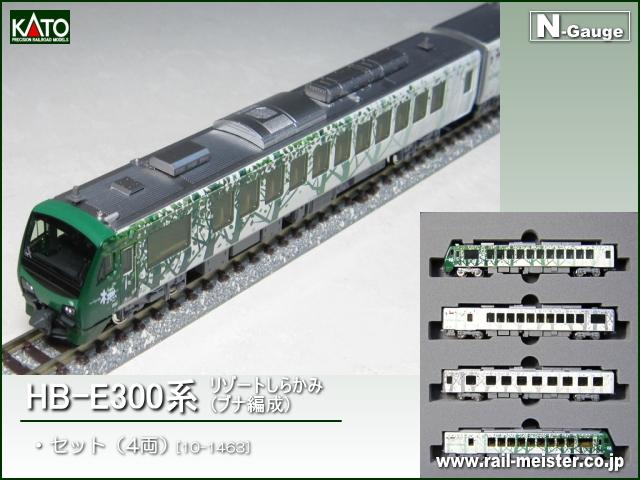 KATO HB-E300系 リゾートしらかみ(?編成) 4両セット[10-1463]