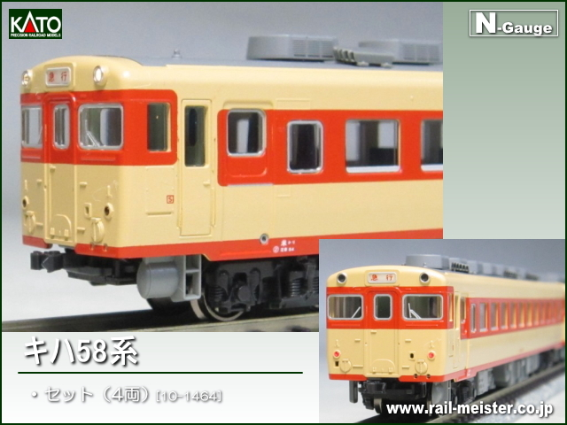 KATO キハ58系 4両セット[10-1464]