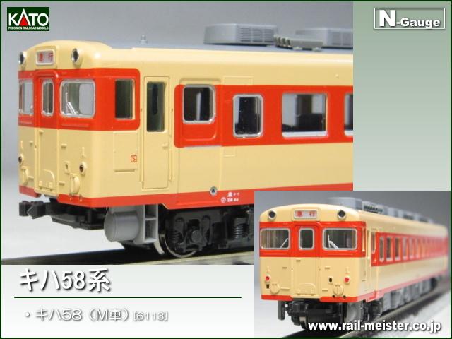 KATO キハ58系キハ58(M車)[6113]