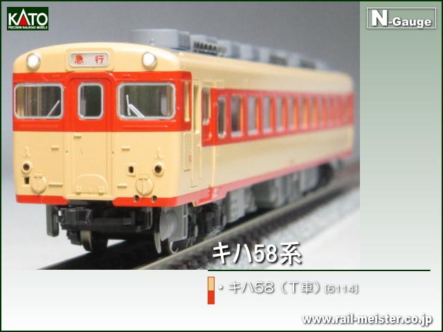 KATO キハ58系キハ58(T車)[6114]