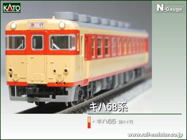 KATO キハ58系キハ65[6117]