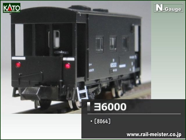 KATO ヨ6000[8064]