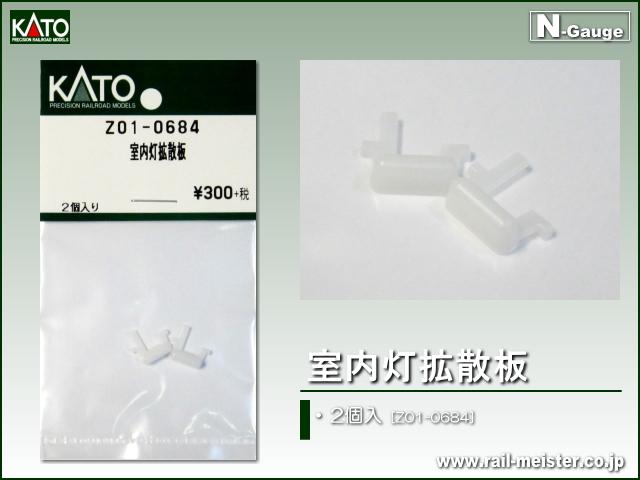 KATO 室内灯拡散板(2個入)[Z01-0684]